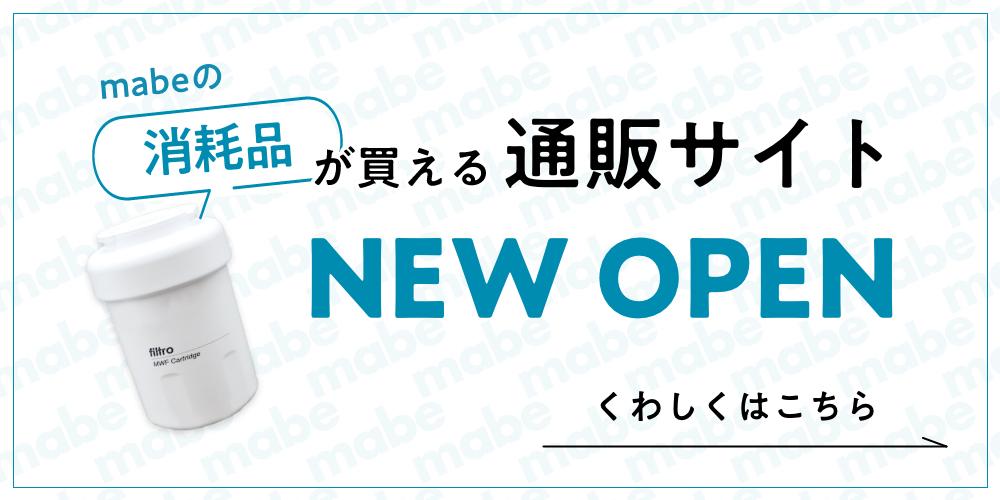 mabe 日本販売5周年